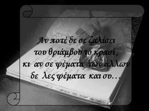 Αν... (If...) - Ποίημα του Ρ. Κίπλινγκ