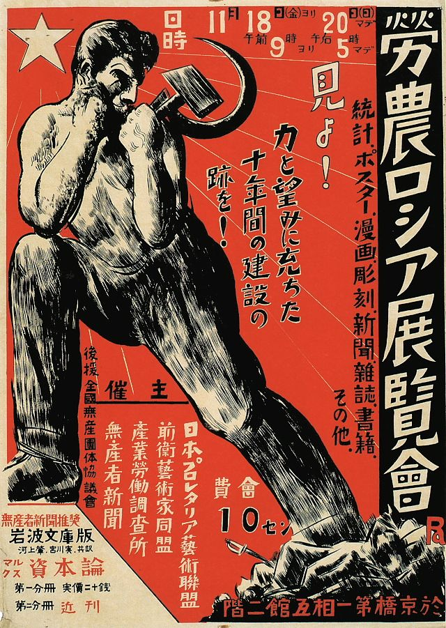 Isn't this incredible? Straight from the 1920's, this poster designed by the Japan Proletarian Art League was part of the 1927 Workers and Farmers Russian Art Exhibit. Read more about Japanese art & design on culturetrip.com