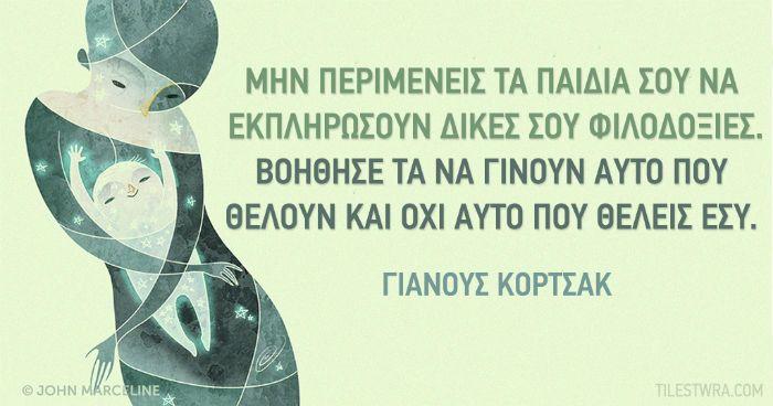 Ο Janusz Korczak μας δίνει 10 πολύ σημαντικές γονεϊκές συμβουλές Εξέχων εκπαιδευτικός από την Πολωνία, συγγραφέας παιδικών βιβλίων, γιατρός και κοινωνικός ακτιβιστής. Ο Janusz Korczak ήταν ένας πραγματικά εξαιρετικός άνθρωπος, ένας ήρωας που αρνήθηκε 3 φορές να σώσει την ζωή του για χάρη των άλλων. Πριν εισβάλουν οι Ναζί στην Πολωνία, ο Janusz Korczak σχεδίαζεRead More