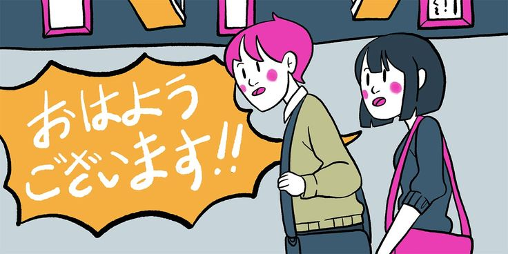 """26 ETIQUETTE RULES EVERY ENGLISH TEACHER IN JAPAN SHOULD KNOW: """"In Japan, if you're on time you're late. Make sure to arrive to work, class, meetings, and everything at least five minutes beforehand.  This doesn't mean no one can ever be late (you're human and so are Japanese people). But understand being five minutes late in Japan isn't 'no big deal.'"""""""