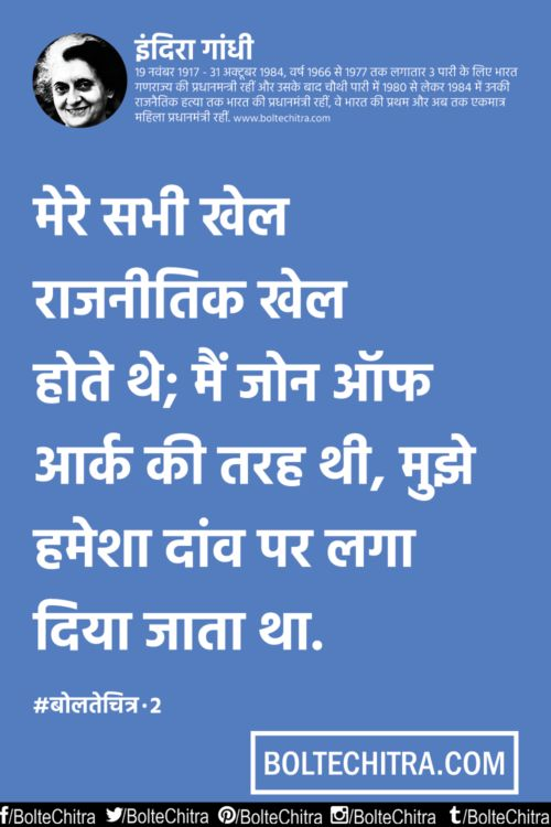 Indira Gandhi Quotes in Hindi with Images        Part 2
