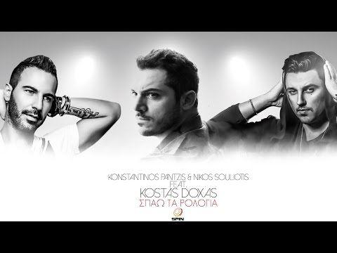 Σπάω Τα Ρολόγια - Pantzis & Souliotis feat. Kostas Doxas (Official Release 2016) - YouTube