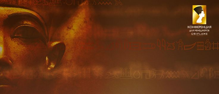 """Мой Бизнес-Банкет директоров и международные конференции-Конференция для менеджеров """"Экспрессом к мечте""""   Oriflame"""