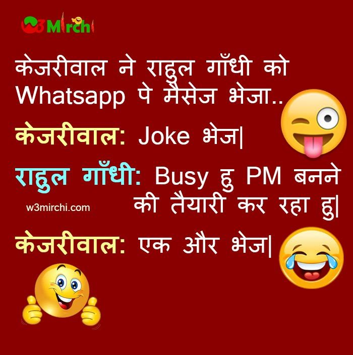 Rahul Gandhi Kejriwal Whatsapp Joke