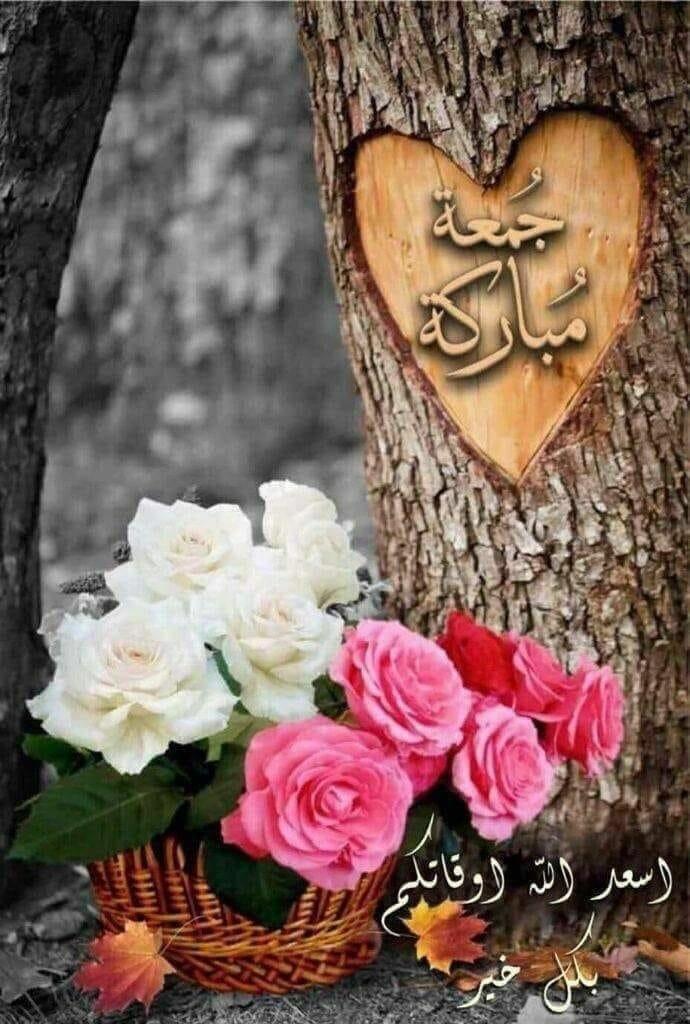 جمعة مباركة Juma Mubarak Images Jummah Mubarak Messages Jumma Mubarik