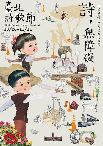 2012臺北詩歌節 主視覺設計─黃子欽