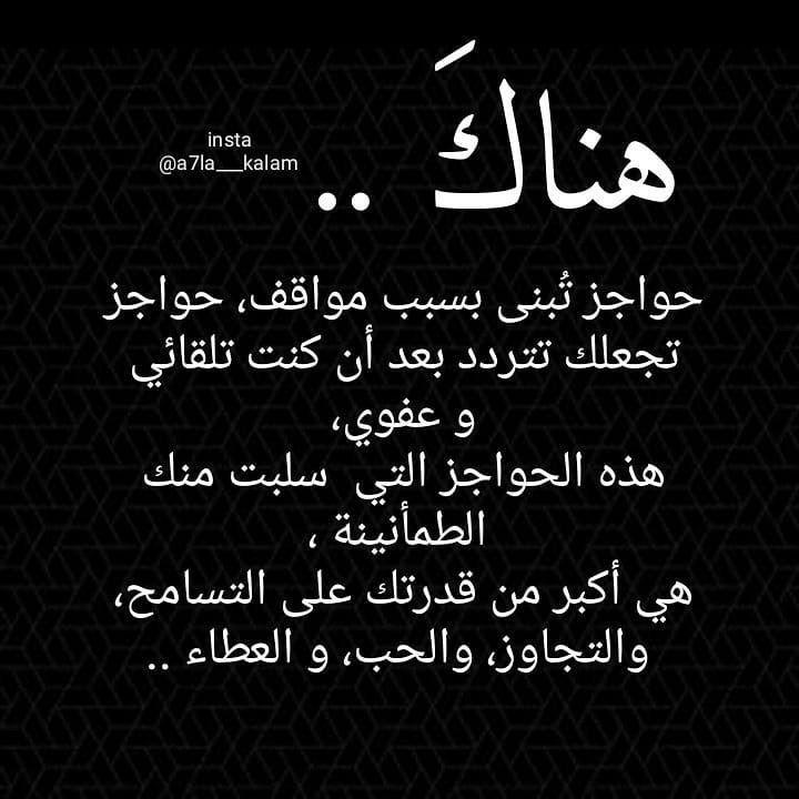 عبر و حكم Quotes Math Calligraphy