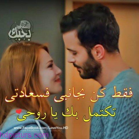 اجمل صور حب وعشق ساخنة 2018 احلى صور حب ورومانسية جديدة Short Quotes Love Arabic Love Quotes Roman Love