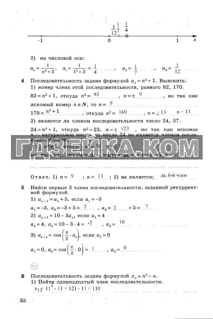Решебник 11 класс математика истер глобин панкратова