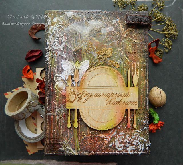 """Hand made by NNN: СП """"Кулинарная книга для себя"""", 5 этап. Весь блокнот целиком """"Осенний вальс-2""""."""
