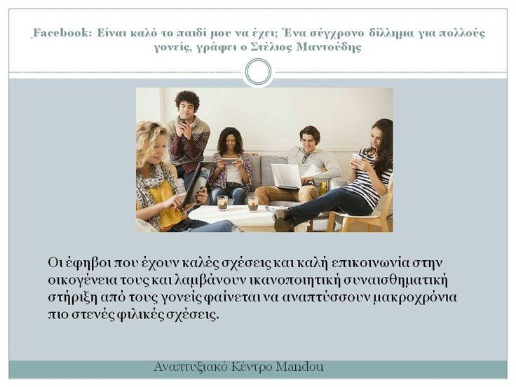 Ο Αναπτυξιακός Εργοθεραπευτής Στέλιος Μαντούδης εξηγεί, ότι οι φιλικές σχέσεις βασίζονται στη συχνή συναναστροφή και την επικοινωνία. Συγκριτικά με το παρελθόν, οι έφηβοι στις μέρες μας χρησιμοποιούν ολοένα και περισσότερο την τεχνολογία για να επικοινωνούν μεταξύ τους.