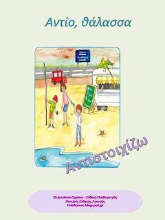Παιδαγωγικό Υλικό Παρέμβασης με Πινελιές  Ειδικής Αγωγής: Η ΠΑΡΕΑ Αντίο θάλασσα _ Αντιστοιχίζω
