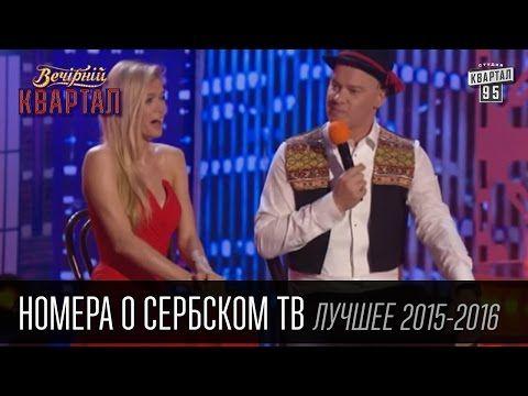 Лучшие номера о сербском тв в Вечернем Квартале за 2015 - 2016 - YouTube