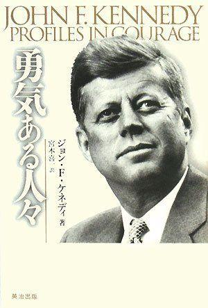 勇気ある人々   ジョン・F・ケネディ https://www.amazon.co.jp/dp/4862760236/ref=cm_sw_r_pi_dp_x_0sz3yb7ZW2N8V