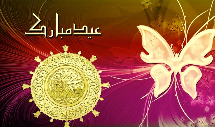 Eid ul Fitr 2014 Date in Pakistan,UAE,Saudi Arabia,Qatar