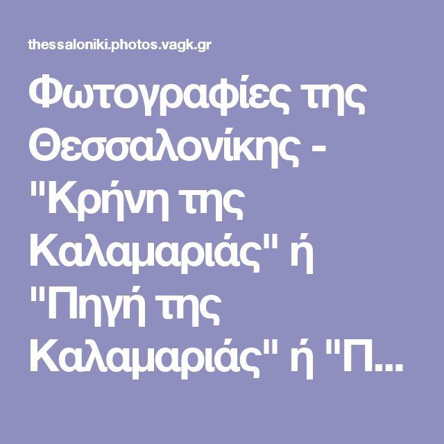 """Φωτογραφίες της Θεσσαλονίκης - """"Κρήνη της Καλαμαριάς"""" ή """"Πηγή της Καλαμαριάς"""" ή """"Πύλη της Καλαμαριάς"""""""