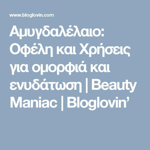 Αμυγδαλέλαιο: Οφέλη και Χρήσεις για ομορφιά και ενυδάτωση | Beauty Maniac | Bloglovin'