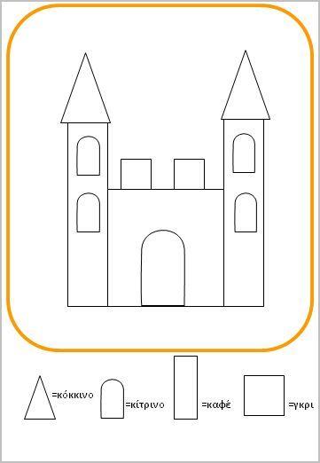 Χρωμάτισε το κάστρο με τα σχήματα (τετράγωνο,τρίγωνο,ορθογώνιο,καμάρα)  Share on facebookShare on twitterShare on emailShare on pinterest_shareMore Sharing Services 0 Τα σχήματα του τετραγώνου ,του τριγώνου, του ορθογωνίου και της καμάρας έχουν σχηματίσει ένα κάστρο και οι μικροί μας φίλοι καλούνται να παρατηρήσουν τα σχήματα αυτά και να τα χρωματίσουν ανάλογα με το χρώμα που αντιστοιχεί στο καθένα. Κάντε κλικ στην εικόνα για εκτυπώσετε.