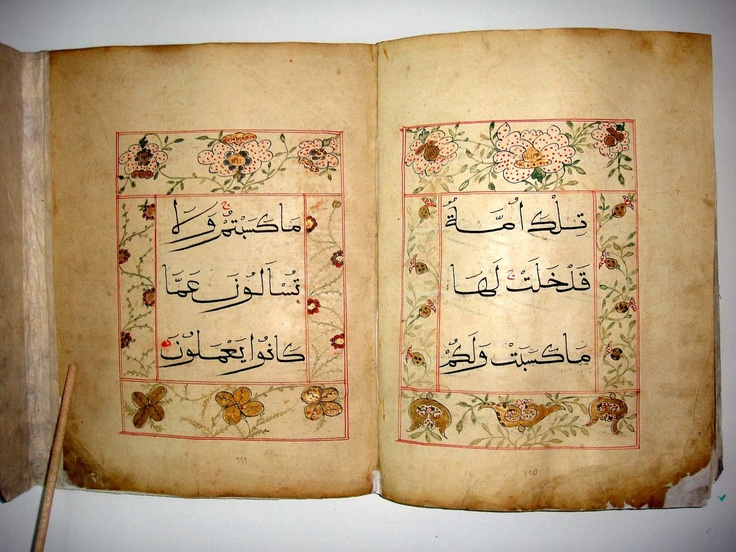 What sura? Help me identify please. Chinese Quran Ming/Qing Dynasty ( 18th Century) (Audrey Shabbas)