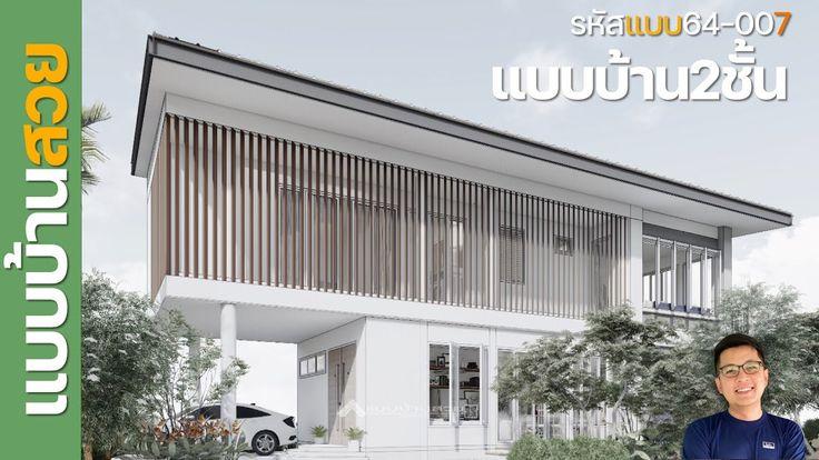 แบบบ านหน าแคบ2ช น 64 007 แบบบ านสวย Two Story House ในป 2021 บ าน สวย แบบ