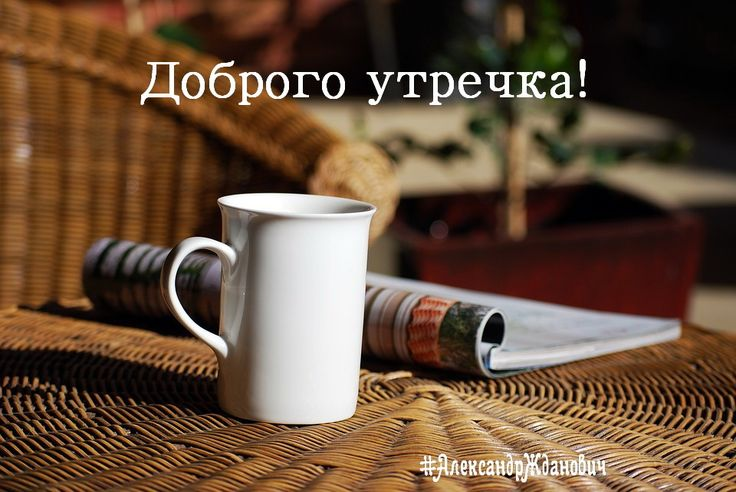С добрым утром!   #АлександрЖданович #позитив #подкофеек #утро #доброеутро