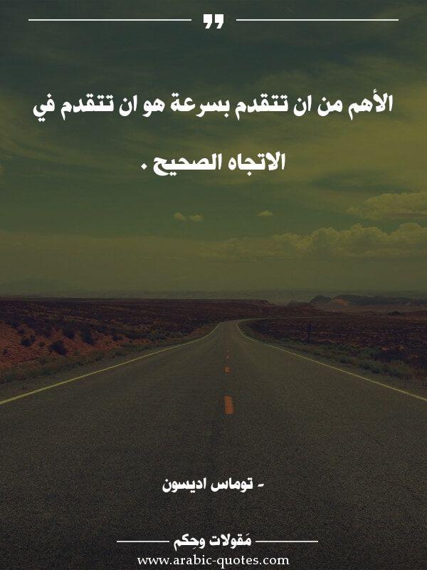 اقوال وحكم مقولات جميلة أقوال مأثورة الأهم من ان تتقدم بسرعة هو ان تتقدم في الاتجاه Ex Quotes Words Quotes Arabic Quotes