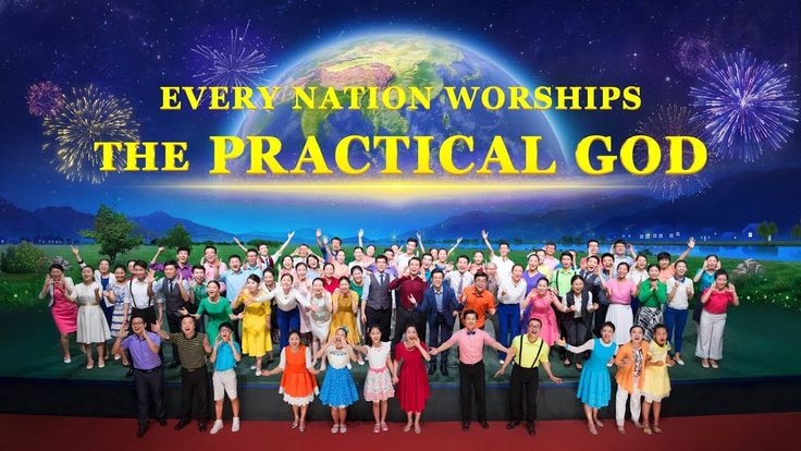 Every Nation Worships the Practical God!