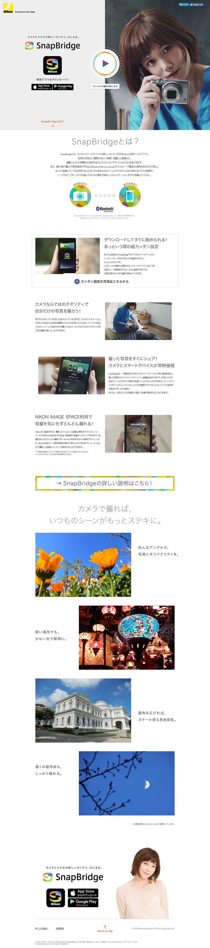 SnapBridge【サービス関連】のLPデザイン。WEBデザイナーさん必見!ランディングページのデザイン参考に(かっこいい系)