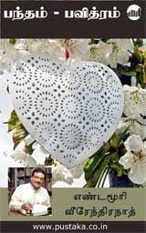 Pantham - Pavithram - Tamil eBook