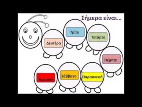 Greek Days of The Week Song