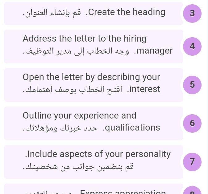 How Do I Write An Application Letter كيف أكتب خطاب التقديم Application Letters Describe Yourself Lettering