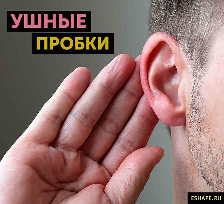 http://www.eshape.ru/zdorove/lechenie-ushnoj-probki-v-domashnih-usloviyah/
