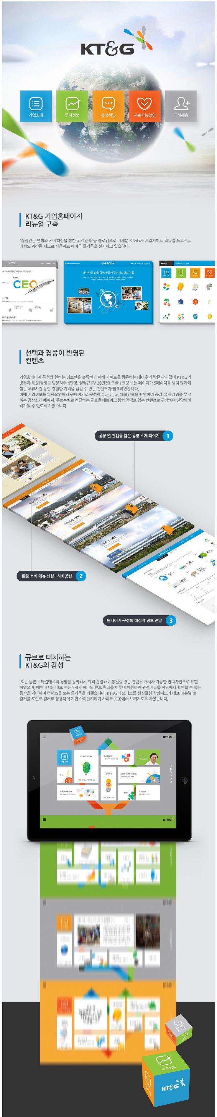 KT&G 기업사이트 리뉴얼 구축