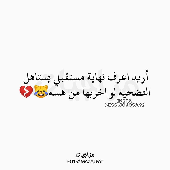 متابعه لقناتنه ع التلكرام Https T Me Mazajeat جوجو Funny Arabic Quotes Quote Aesthetic Arabic Quotes
