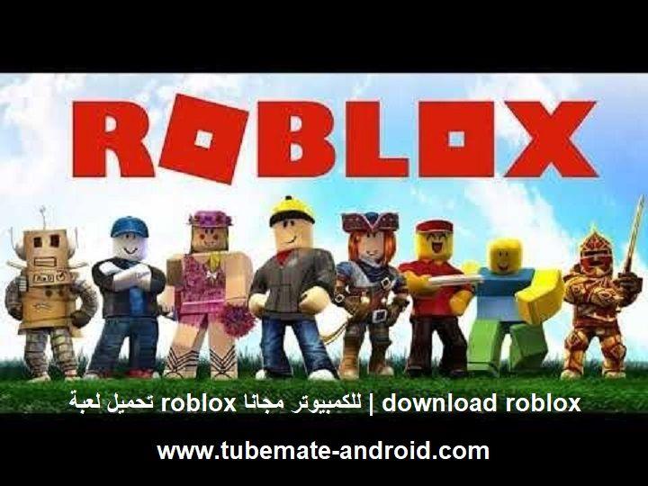 تحميل لعبة Roblox للكمبيوتر مجانا Download Roblox Roblox Baseball Cards Roblox Download