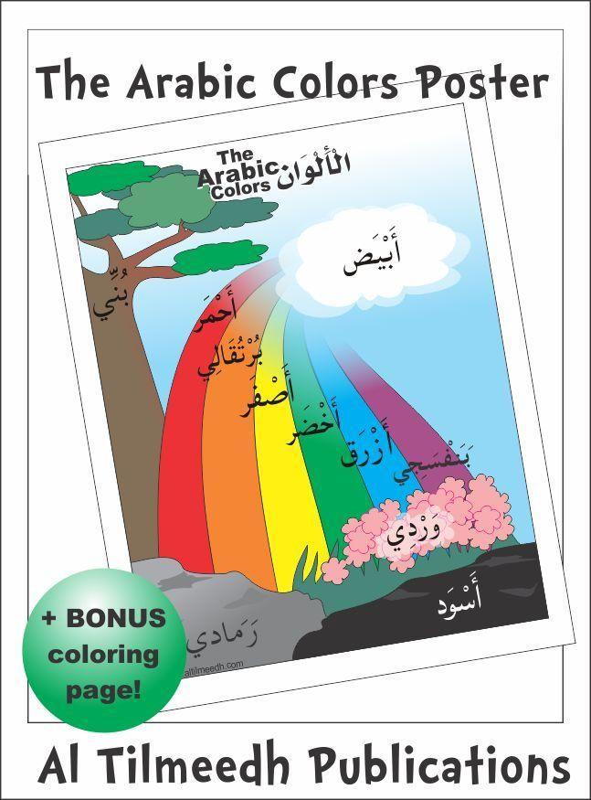 www.arabicplayground.com The Arabic Colors Poster