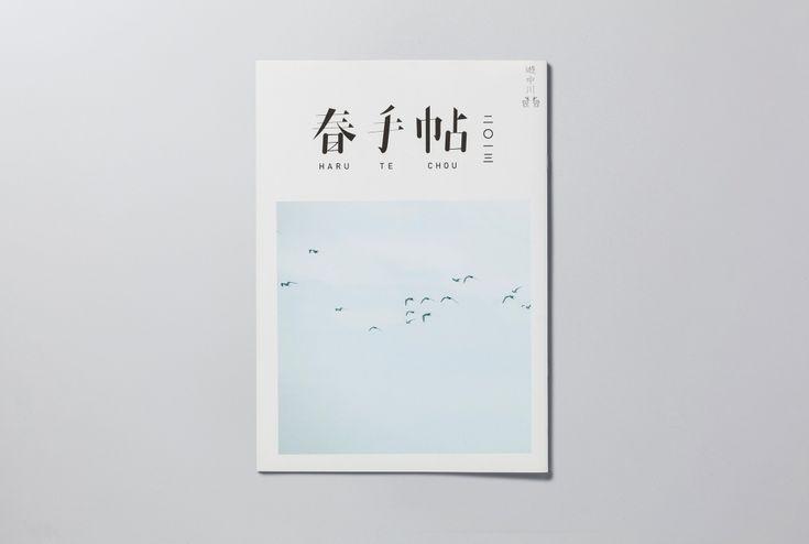 遊 中川 | good design company