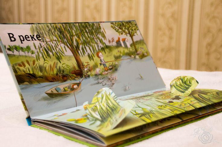 Книга «Природа над землей и под землей» -