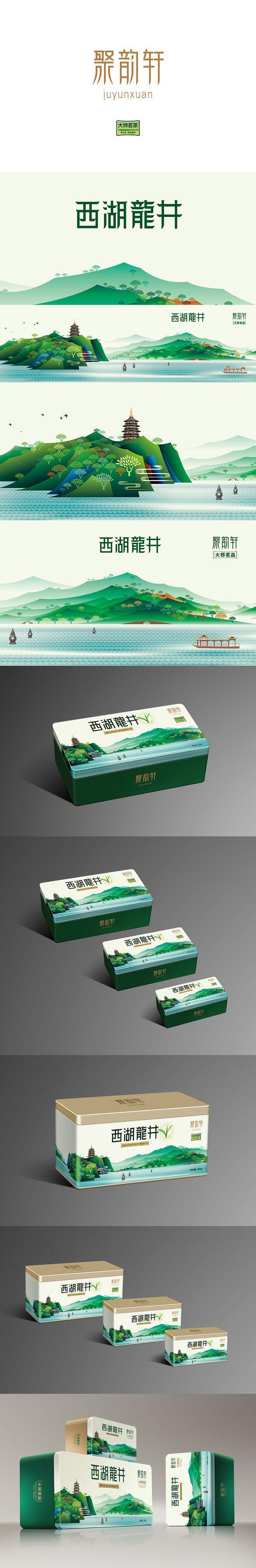 聚韵轩-西湖龙井包装和图形
