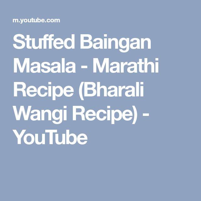 Stuffed Baingan Masala - Marathi Recipe (Bharali Wangi Recipe) - YouTube