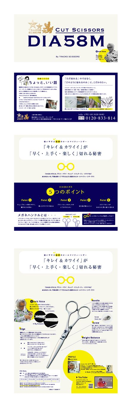 TRACKS SCISSORS_Flyer | Beauty salon graphic design ideas | Follow us on www.facebook.com/... | 美容室 ハサミ デザイン チラシ