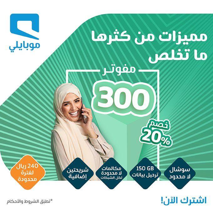 عروض موبايلي السعوديه علي باقه مفوتر 300 خصم 20 عروض اليوم Movie Posters Movies Poster
