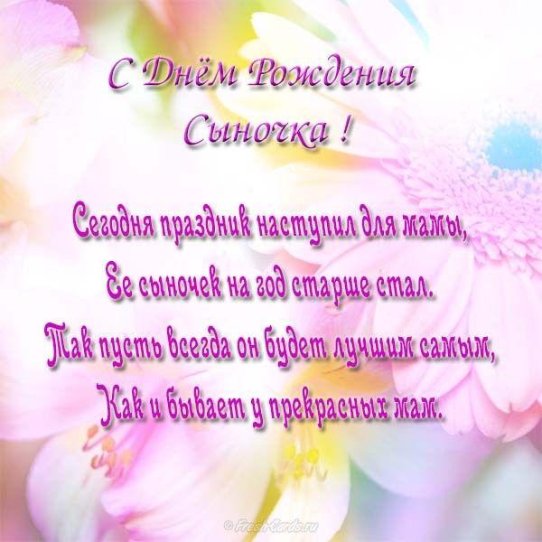 kartinka-pozdravlenie-s-dnem-rozhdeniya-sina-mame foto 6