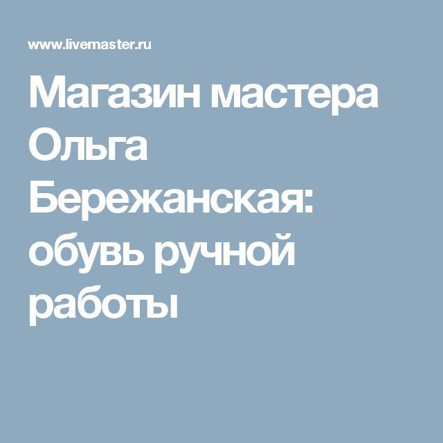 Магазин мастера Ольга Бережанская: обувь ручной работы