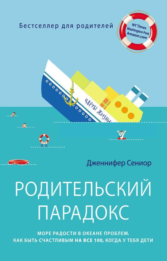Родительский парадокс. Море радости в океане проблем. Как быть счастливым на все 100, когда у тебя дети #книгавдорогу, #литература, #журнал, #чтение, #детскиекниги