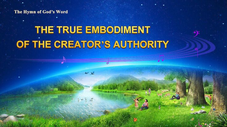 """The Hymn of Gods Word""""The True Embodiment of the Creators Authority""""   The church of Almighty God"""