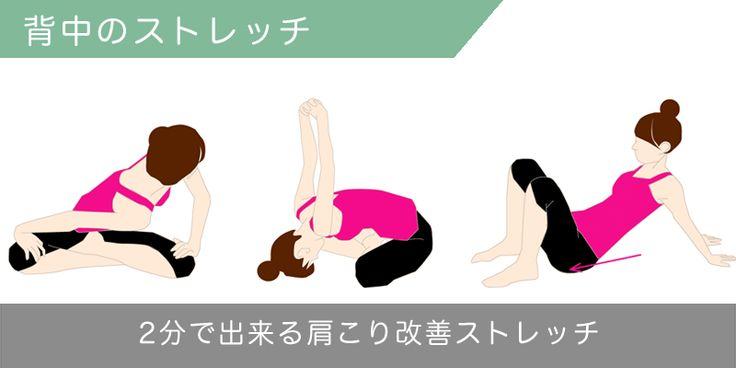たった2分間で効果絶大のストレッチをご紹介!意識をして体を動かさないと肩こりや背中、首などの痛みはどんどんひどくなってしまいます。短時間でできる体操で無理せず症状の改善をしませんか?
