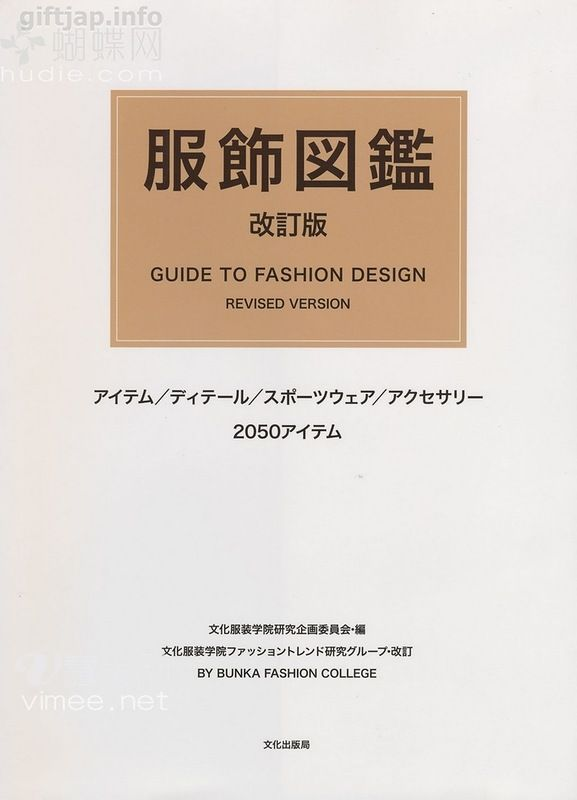 giftjap.info - Интернет-магазин | Japanese book and magazine handicrafts - Guid to Fashion Design by bunka fashion coollege