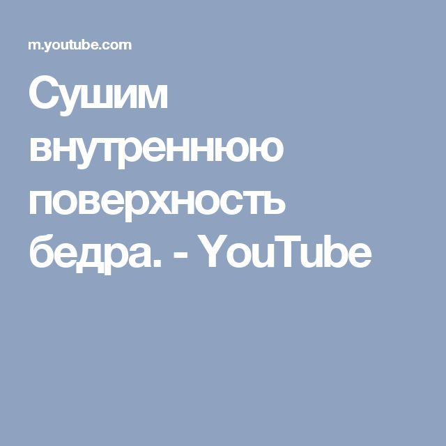 Сушим внутреннюю поверхность бедра. - YouTube