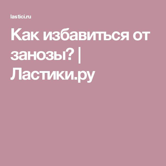 Как избавиться от занозы?   Ластики.ру